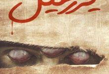 تحميل رواية يزرعيل pdf – محمد بن حسن