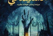 تحميل رواية السليماني 3 المرصود pdf – عمر جوده ناجي