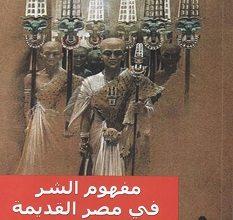 صورة تحميل كتاب مفهوم الشر في مصر القديمة pdf – علي عبد الحليم علي