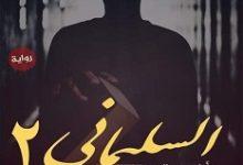 تحميل رواية السليماني 2 أيام مع الجن pdf – عمر جوده ناجي