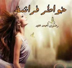 تحميل كتاب خواطر فراشة pdf – رضوى أحمد