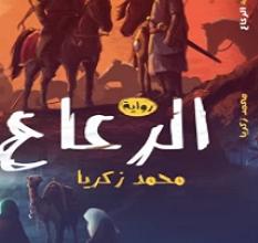تحميل رواية الرعاع pdf – محمد زكريا