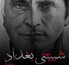 تحميل رواية شيبتني بغداد pdf – حسام الخطيب