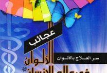 صورة تحميل كتاب عجائب الألوان في عالم الإنسان pdf – محمد السقا