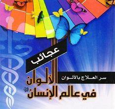 تحميل كتاب عجائب الألوان في عالم الإنسان pdf – محمد السقا