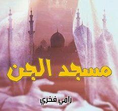 صورة تحميل رواية مسجد الجن pdf – رامي فخري