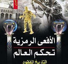 Photo of تحميل كتاب الأفعى الرمزية تحكم العالم pdf – سلامة العمراني