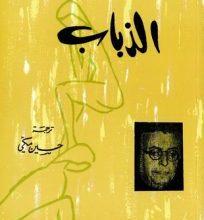 تحميل مسرحية الذباب pdf – جان بول سارتر