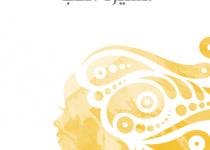 تحميل كتاب مسيرة الحب pdf – أليس مونرو
