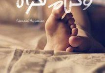 تحميل رواية وتنام لتراه pdf – أحمد عويضة