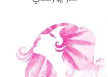 تحميل كتاب سر يؤرقني pdf – أليس مونرو