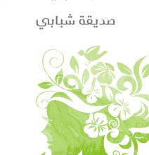 تحميل كتاب صديقة شبابي pdf – أليس مونرو