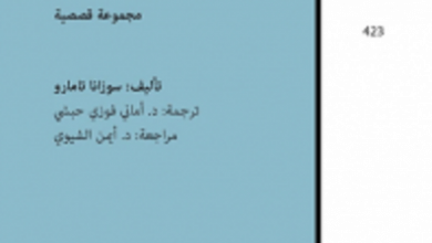 صورة تحميل كتاب صوت منفرد pdf – سوزانا تامارو