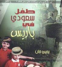 تحميل رواية طفل سعودي في باريس pdf – يحيى خان