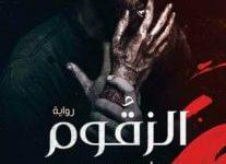 تحميل رواية الزقوم (طعم الشيطان) pdf – أحمد فرحات