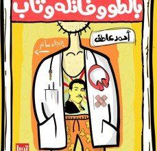 تحميل كتاب بالطو وفانلة وتاب pdf – أحمد عاطف
