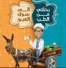 تحميل كتاب رحلتي من الطب إلى سوق العبور pdf – محمد بن جمال