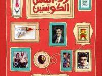 صورة تحميل كتاب ولاد الناس الكويسين pdf – محمد فتحي
