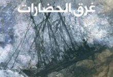 تحميل كتاب غرق الحضارات pdf – أمين معلوف