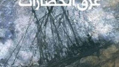 صورة تحميل كتاب غرق الحضارات pdf – أمين معلوف