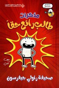 تحميل كتاب لا نظارات بعد اليوم pdf