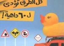 تحميل كتاب كل الطرق تؤدي ل60 داهية pdf – مصطفى شهيب