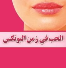 تحميل كتاب الحب في زمن البوتكس pdf – جهاد التابعي