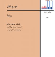 تحميل رواية موسم الظل pdf – ليونورا ميانو