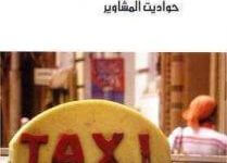 صورة تحميل كتاب تاكسي حواديت المشاوير pdf – خالد الخميسي