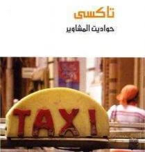تحميل كتاب تاكسي حواديت المشاوير pdf – خالد الخميسي