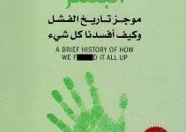 تحميل كتاب البشر (موجز تاريخ الفشل وكيف أفسدنا كل شيء) pdf – توم فيليبس