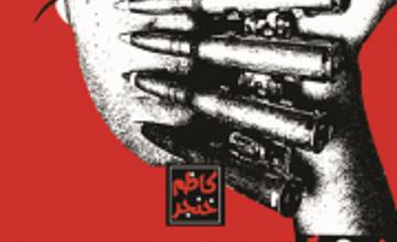 صورة تحميل كتاب نزهة بحزام ناسف pdf – كاظم خنجر