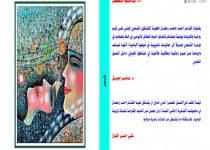 تحميل كتاب أغنية الشتاء pdf – أحمد محمد رمضان