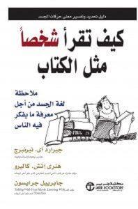 تحميل كتاب كيف تقرأ شخصا مثل الكتاب