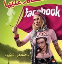 تحميل كتاب بلد متعلم عليها pdf – مصطفى شهيب