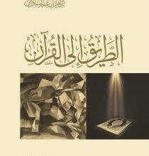 تحميل كتاب الطريق إلى القرآن pdf – إبراهيم عمر السكران