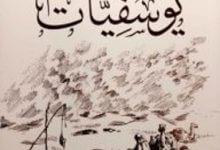 تحميل كتاب يوسفيات pdf – علي بن جابر الفيفي