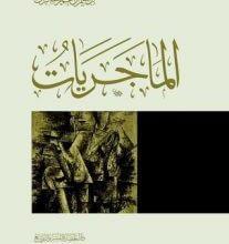 تحميل كتاب الماجريات pdf – إبراهيم عمر السكران