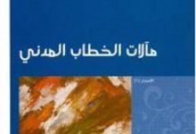 تحميل كتاب مآلات الخطاب المدني pdf – إبراهيم عمر السكران