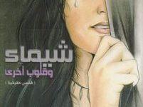 تحميل كتاب شيماء وقلوب أخرى pdf – علياء الكاظمي