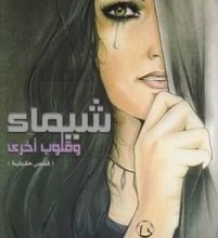 صورة تحميل كتاب شيماء وقلوب أخرى pdf – علياء الكاظمي