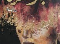 تحميل رواية جوهرة pdf – علياء الكاظمي