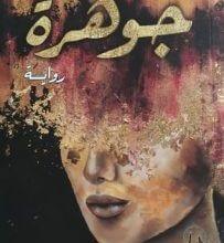 صورة تحميل رواية جوهرة pdf – علياء الكاظمي
