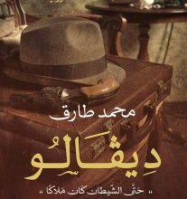 صورة تحميل رواية ديفالو pdf – محمد طارق
