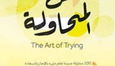 تحميل كتاب فن المحاولة pdf – محمد السالم