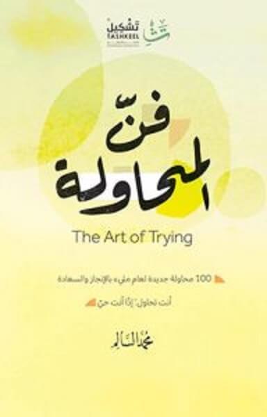 كتاب فن المحاولة محمد السالم pdf