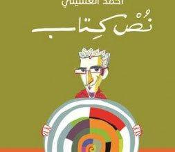 صورة تحميل كتاب نص كتاب pdf – أحمد العسيلي