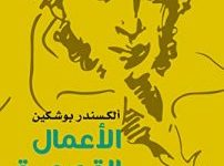 تحميل كتاب الأعمال القصصية pdf – ألكسندر بوشكين