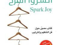 تحميل كتاب انشروا الفرح كتاب مصور حول فن التنظيم والترتيب pdf – ماري كوندو