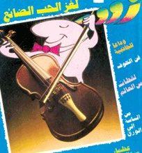 تحميل كتاب لغز الحب الضائع (زووم 5) pdf – نبيل فاروق